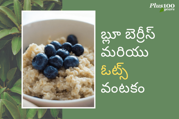 Blue Berries with oats