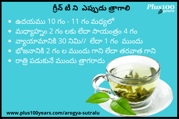 green tea timings