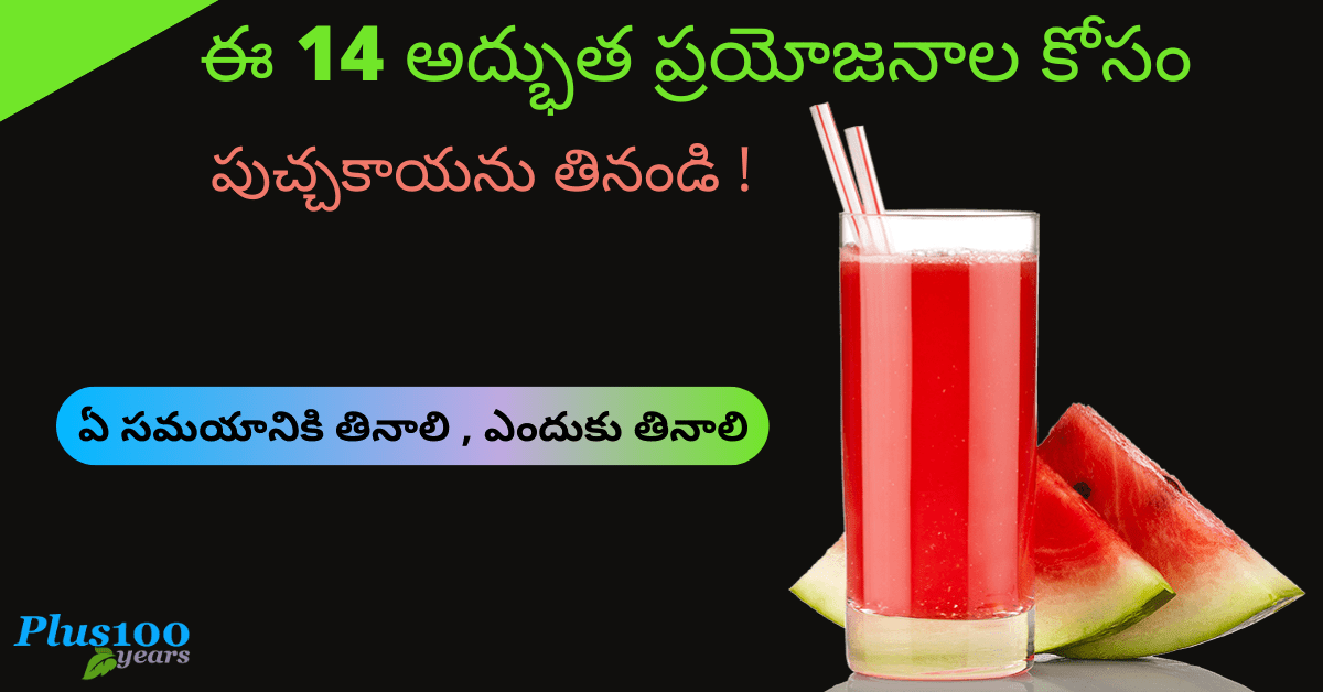 Watermelon Health Benefits In Telugu