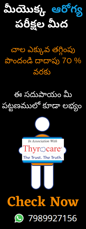 thyrocare hyderabad